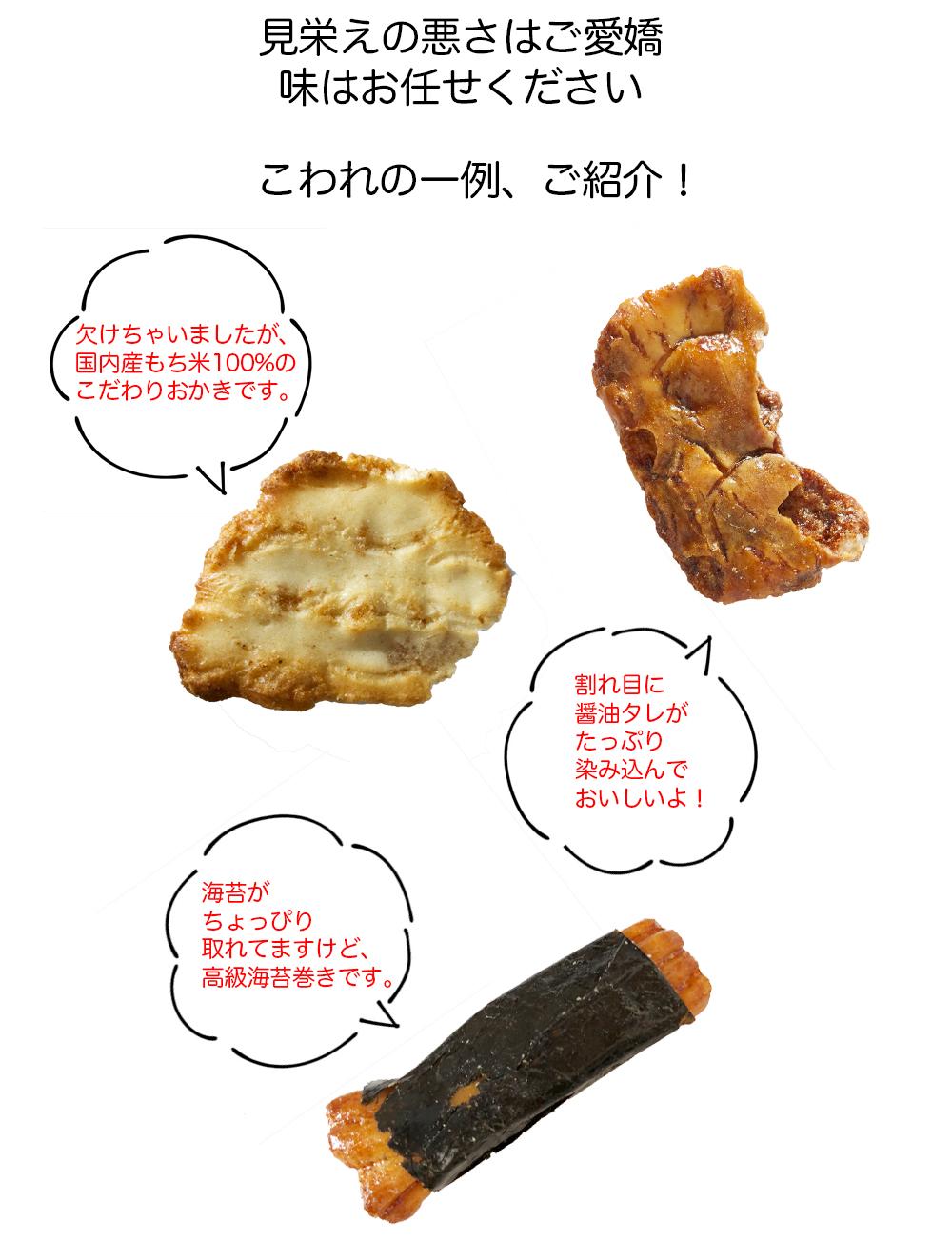 こわれおかき・お煎餅